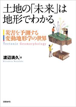 土地の「未来」は地形でわかる 災害を予測する変動地形学の世界-電子書籍