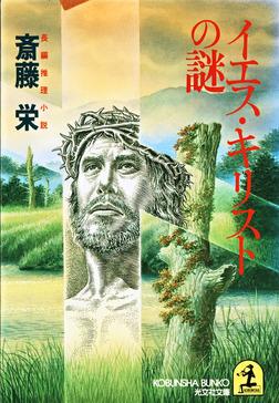 イエス・キリストの謎-電子書籍