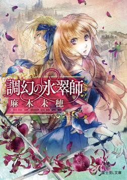 調幻の氷翠師-電子書籍