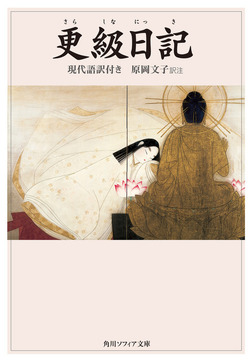 更級日記 現代語訳付き-電子書籍