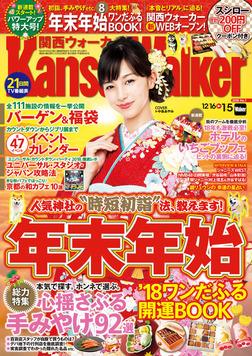 KansaiWalker関西ウォーカー 2018 No.1-電子書籍