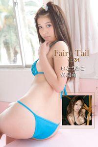 Fairy Tail Vol.31 / いとうあこ 安島萌