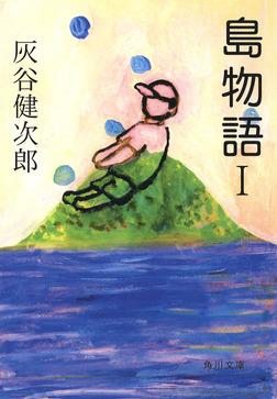 島物語I-電子書籍