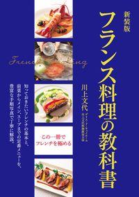 新装版 フランス料理の教科書