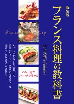 新装版 フランス料理の教科書-電子書籍