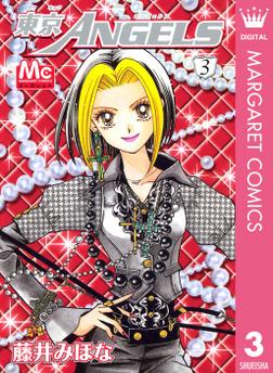 東京ANGELS 3-電子書籍