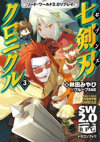 ソード・ワールド2.0リプレイ 七剣刃クロニクル3