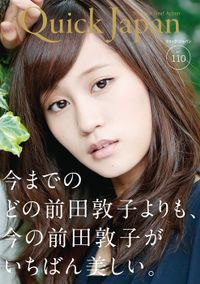 Quick Japan (クイックジャパン) Vol.110 2013年10月発売号 [雑誌]