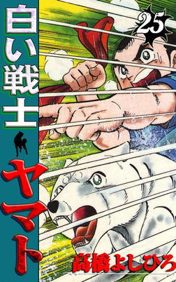 白い戦士ヤマト 第25巻-電子書籍