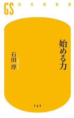 始める力-電子書籍