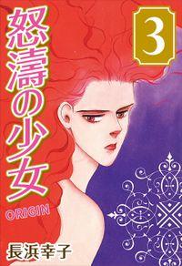 怒濤の少女 ORIGIN (3)