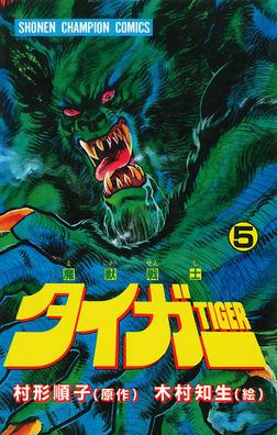 魔獣戦士タイガー 5-電子書籍