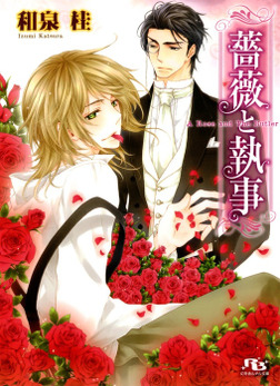 薔薇と執事-電子書籍
