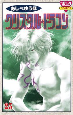 クリスタル☆ドラゴン(25)-電子書籍