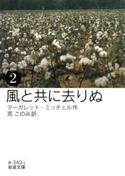 風と共に去りぬ (二)-電子書籍