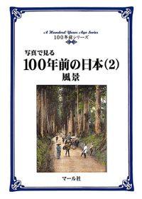 写真で見る100年前の日本(2)風景