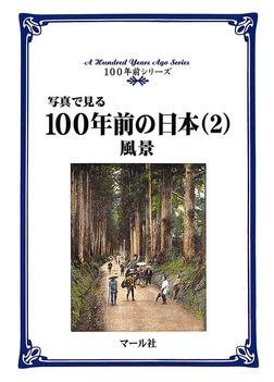 写真で見る100年前の日本(2)風景-電子書籍