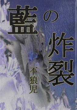 藍の炸裂-電子書籍