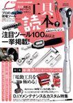 工具読本vol.2