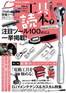 工具読本vol.2-電子書籍