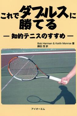 これでダブルスに勝てる : 知的テニスのすすめ-電子書籍
