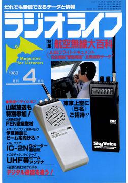 ラジオライフ 1983年 4月号-電子書籍