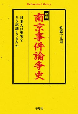 増補 南京事件論争史-電子書籍