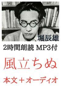 風立ちぬ 堀辰雄:2時間朗読音声 MP3付