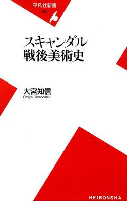 スキャンダル戦後美術史-電子書籍