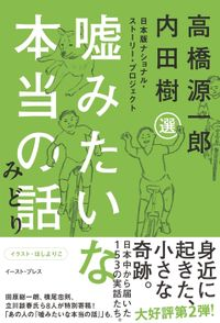 嘘みたいな本当の話みどり 日本版ナショナル・ストーリー・プロジェクト