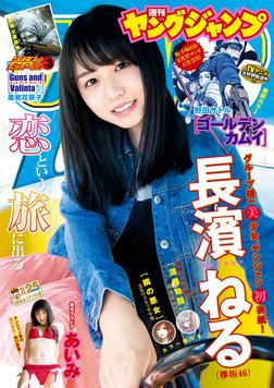 ヤングジャンプ 2018 No.25-電子書籍