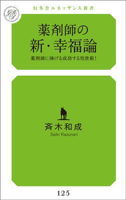 薬剤師の新・幸福論-電子書籍