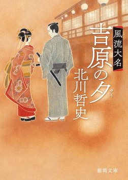 風流大名 吉原の夕-電子書籍