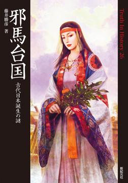 邪馬台国 古代日本誕生の謎-電子書籍