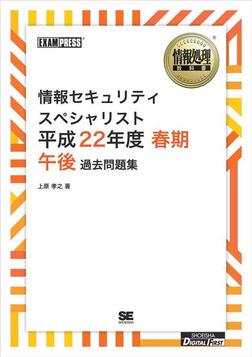 [ワイド版]情報処理教科書 情報セキュリティスペシャリスト 平成22年度 春期 午後 過去問題集-電子書籍