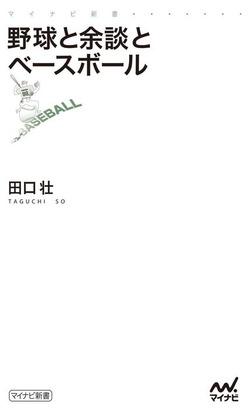 野球と余談とベースボール-電子書籍
