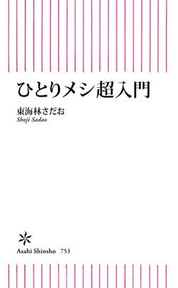 ひとりメシ超入門-電子書籍