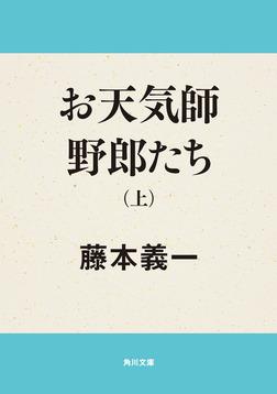 お天気師野郎たち(上)-電子書籍