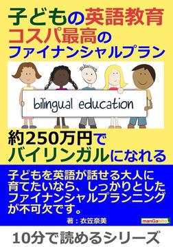 子どもの英語教育。コスパ最高のファイナンシャルプラン。約250万円でバイリンガルになれる。-電子書籍