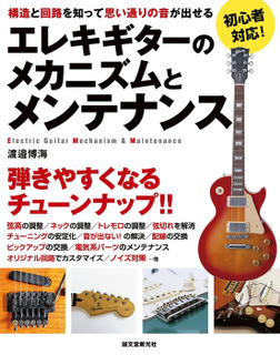 エレキギターのメカニズムとメンテナンス-電子書籍