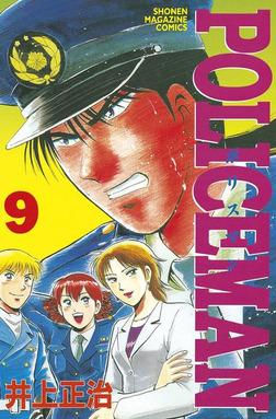 POLICEMAN(9)-電子書籍