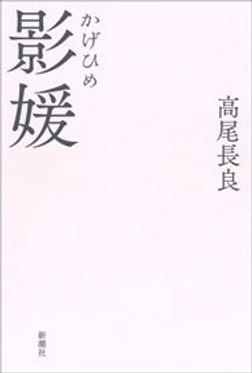 影媛-電子書籍