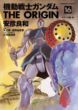 機動戦士ガンダム THE ORIGIN(16)-電子書籍
