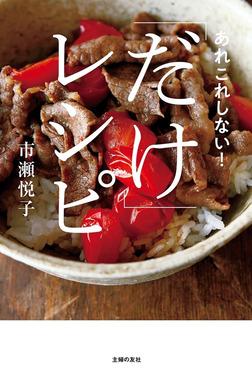 「だけ」レシピ-電子書籍