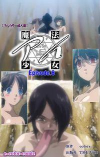 【フルカラー成人版】魔法少女アイ Episode.8