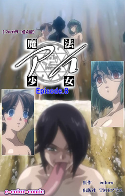 【フルカラー成人版】魔法少女アイ Episode.8-電子書籍