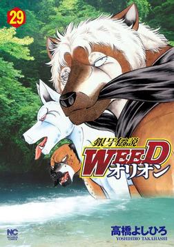 銀牙伝説WEEDオリオン 29-電子書籍