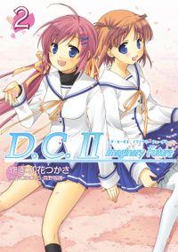 D.C.II Imaginary Future ~ダ・カーポII イマジナリーフューチャー~(2)