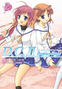 D.C.II Imaginary Future ~ダ・カーポII イマジナリーフューチャー~(2)-電子書籍