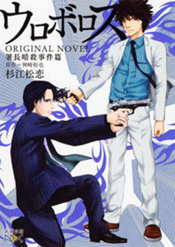 ウロボロス ORIGINAL NOVEL―署長暗殺事件篇―-電子書籍